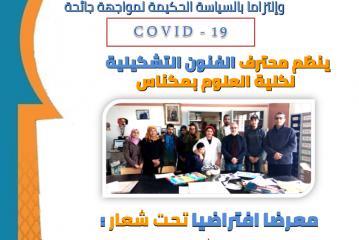 """""""الأمل .. بالريشة و الألوان """" معرض طلابي افتراضي من تنظيم كلية العلوم بمكناس"""