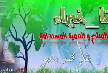 كورونا و الاحتفال الذهبي بيوم الأرض العالمي (1)
