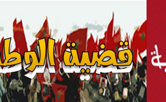 نص مبادرة الحكم الذاتي في الصحراء المغربية