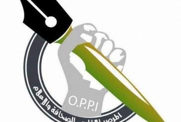 المرصد الإقليمي للصحافة والإعلام بافران يصدر بيانا بخصوص عملية توزيع الدعم و المساعدات الغذائية