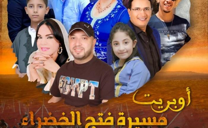 """""""مسيرة فتح الخضراء"""" إهداء فني للمملكة المغربية ملكا و شعبا بألوان مصرية شقيقة."""