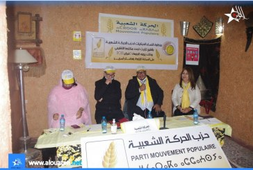 تيزنيت : حزب الحركة الشعبية يجدد هياكله محليا و اقليميا