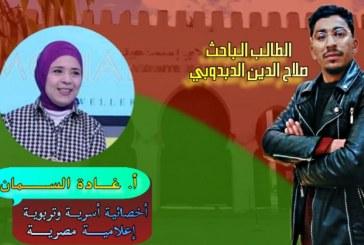 الأخصائية التربوية والأسرية المصرية غادة السمان أهمية الثقافة النفسية في العالم العربي.