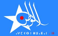 جريدة الوطن نت | alouatan.net