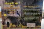 """""""نهج العواصف في شمس المعارف """" مولود روائي جديد لمؤلفه الدختور حسن."""