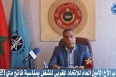 كلمة الأمين العام للاتحاد المغربي للشغل بمناسبة فاتح ماي 2021