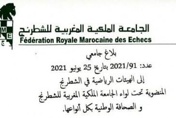 رئيس الجامعة الملكية المغربية للشطرنج يدعو الهيئات المنضوية تحت لواء الجامعة و الصحافة الوطنية للقاء تواصلي عن بعد