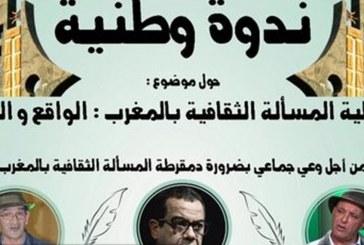 واقع و تحديات دمقرطة المسألة الثقافية بالمغرب موضوع ندوة وطنية بالحاجب
